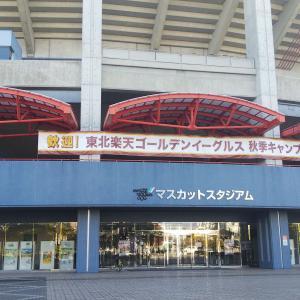 11月9日 倉敷マスカットスタジアム