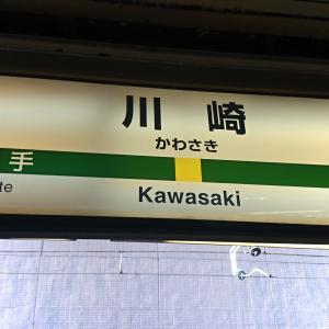 南武線の駅紹介 第1回川崎駅
