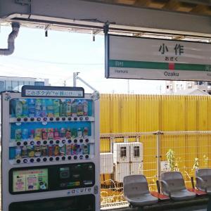 青梅線の駅紹介 第10回小作駅