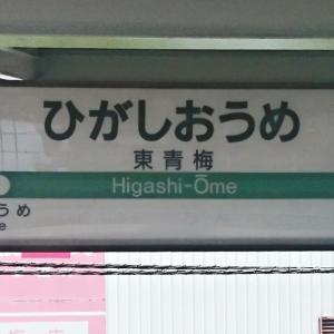 青梅線の駅紹介 第12回東青梅駅
