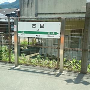 青梅線の駅紹介 第22回古里駅