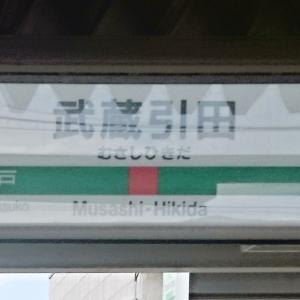 五日市線の駅紹介 第5回武蔵引田駅