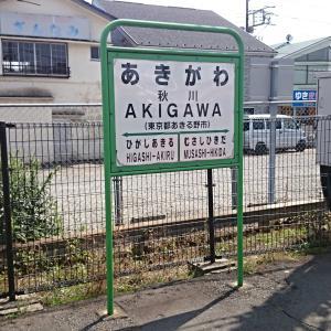 五日市線の駅紹介 第4回秋川駅