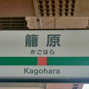 高崎線の駅紹介 第12回籠原駅1