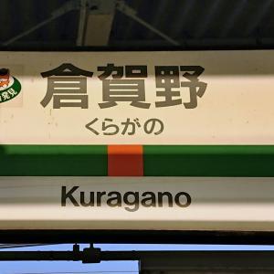 高崎線の駅紹介 第18回倉賀野駅1