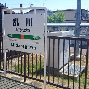 奥羽本線の駅紹介 第26回乱川駅