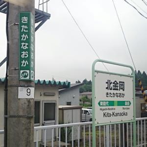 奥羽本線の駅紹介 第74回北金岡駅