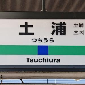 常磐線の駅紹介 第17回土浦駅1