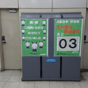 JR渋谷駅玉川改札は9月26日に閉鎖されます