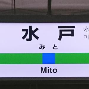 常磐線の駅紹介 第26回水戸駅1