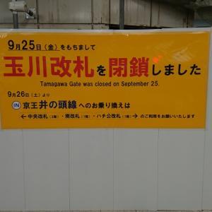 JR渋谷駅玉川改札閉鎖されて