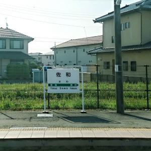 常磐線の駅紹介 第28回佐和駅