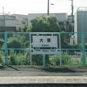 常磐線の駅紹介 第30回大甕駅