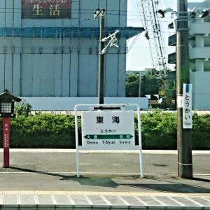 常磐線の駅紹介 第29回東海駅