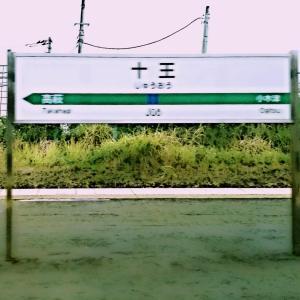 常磐線の駅紹介 第34回十王駅