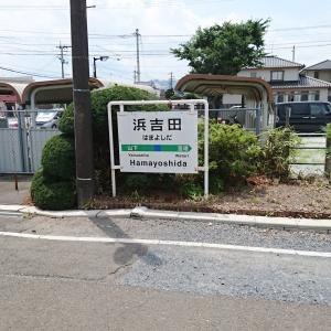 常磐線の駅紹介 第69回浜吉田駅