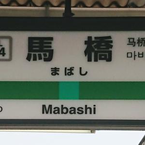 常磐緩行線の駅紹介 第6回馬橋駅