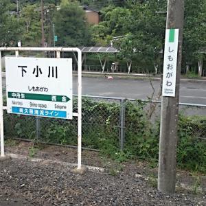 水郡線の駅紹介 第16回下小川駅