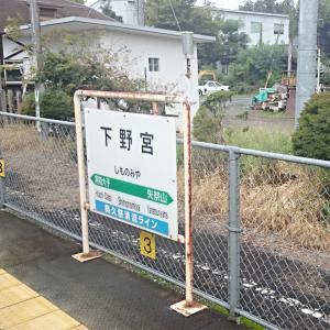 水郡線の駅紹介 第21回下野宮駅