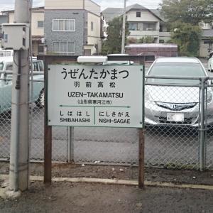 左沢線の駅紹介  第10回羽前高松駅
