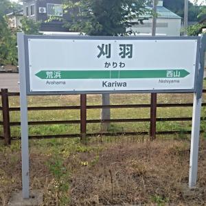 越後線の駅紹介  第5回刈羽駅