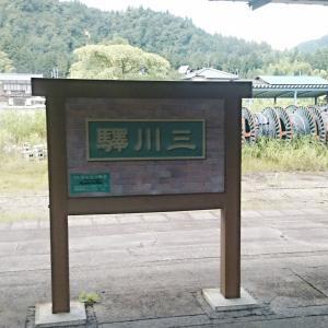 磐越西線の駅紹介 第11回三川駅