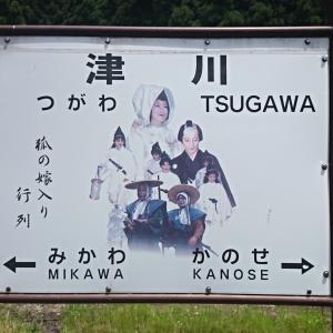 磐越西線の駅紹介 第12回津川駅1