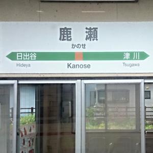 磐越西線の駅紹介 第13回鹿瀬駅