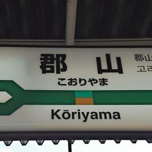 磐越西線の駅紹介 最終回郡山駅