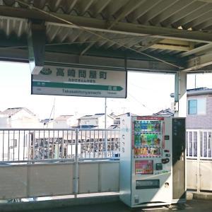 上越線の駅紹介 第2回高崎問屋町駅