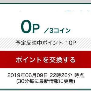 ポイントサイト モッピー1日目 1000円稼ぐには?