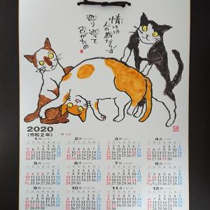 色紙カレンダー2020