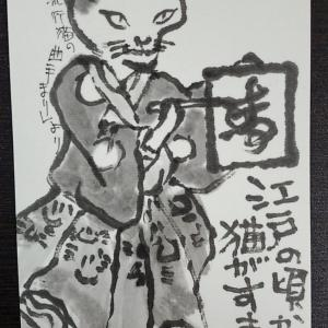 国芳「流行猫の曲手まり」