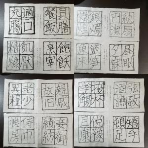 9/18-21千字文、彼岸花、猫、読書他