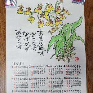 自分用カレンダー