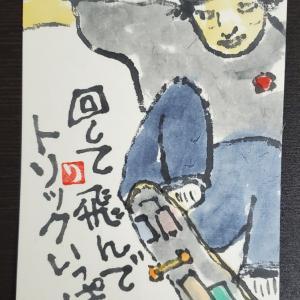 """""""絵手紙サークル「アメーバ絵手紙」東京オリンピック・パラリンピック2020"""