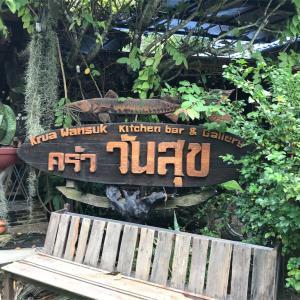 【Wansuk Kitchen Bar&Gallery】パタヤ内陸部の美味しいタイ料理レストラン!!
