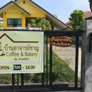 【บ้านอาจารย์ชาญ Coffee & Bakery】バンプラのおうちカフェ