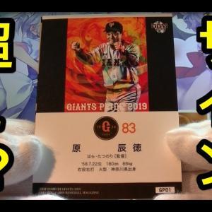 【カード】BBM読売ジャイアンツベースボールカード2019開封<足軽魂>