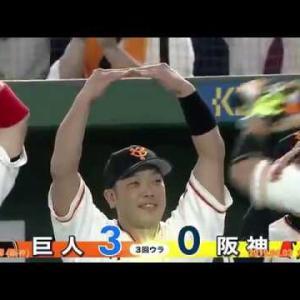 2019 巨人 ジャイアンツ 3,4月 ホームラン集+ナイスプレー集
