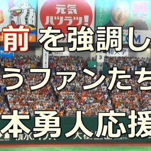 読売ジャイアンツ 坂本勇人 応援歌 2019オールスター in 東京ドーム