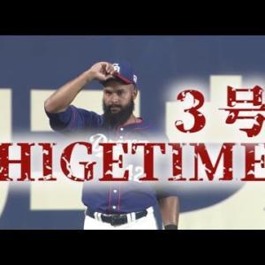 【ドラHIT】復活弾!!おひげ様アルモンテの3号同点HR!!