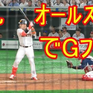 オールスターゲームの丸佳浩 with Gフレア 読売ジャイアンツ