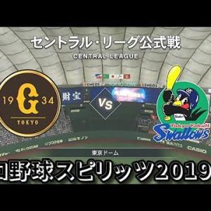プロ野球スピリッツ2019 読売ジャイアンツ vs 東京ヤクルトスワローズ【東京ドーム】