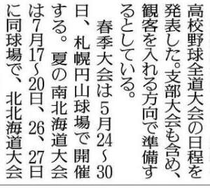来季の北海道の高校野球のの日程が決定しました。