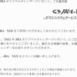 2021年JRAの競馬カレンダー
