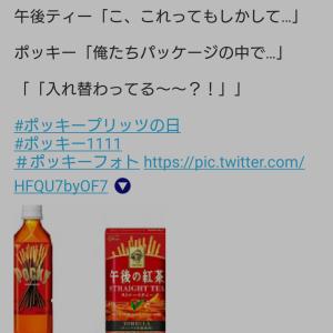 ポッキー&プリッツの日11月11日11時11分!!!