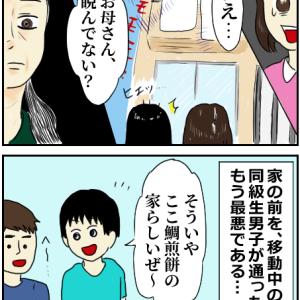 80話・キョド道(22) 毒母は地獄の自宅警備員