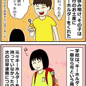 81話・キョド道(23) 男子がくれたキーホルダー~その1~