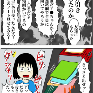 82話・キョド道(24) 男子がくれたキーホルダー~その2~